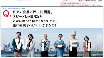 NTT東日本 ギガらくWiFi