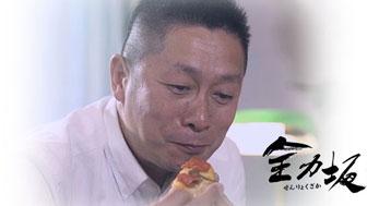 テレビ朝日 全力坂 ピザーラニューヨーカー編