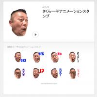さくら一平LINEアニメーションスタンプ