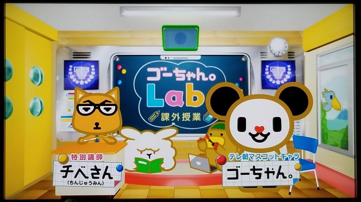 テレビ朝日「ゴーちゃん。Lab.」に出演させていただきました。